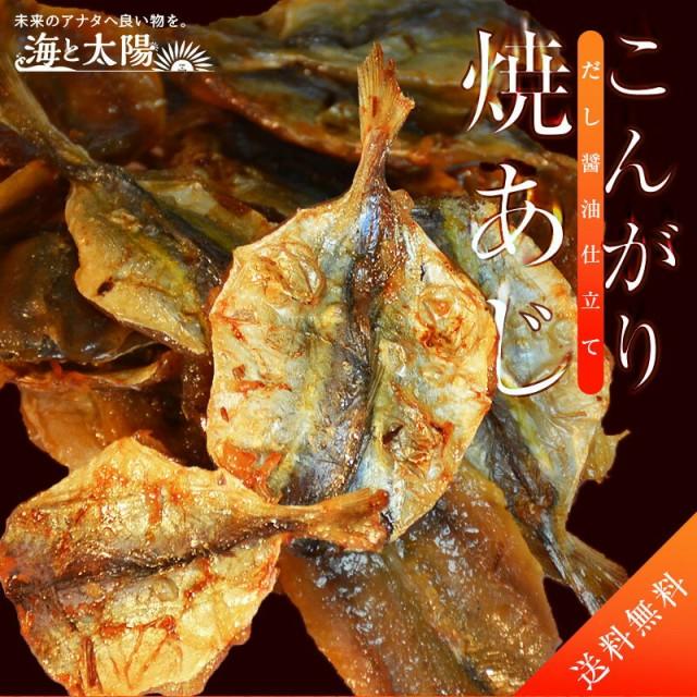 <こんがり焼あじ(だし醤油仕立て)220g>焼いてあるからそのまま食べられる! おつまみ アジ 鯵 焼きアジ 焼き魚 メール便 送料無料
