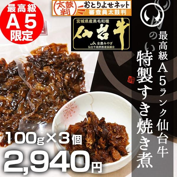 最高級A5ランク仙台牛すき焼き煮100g×3パック【宮城県物産展】敬老 のしOK