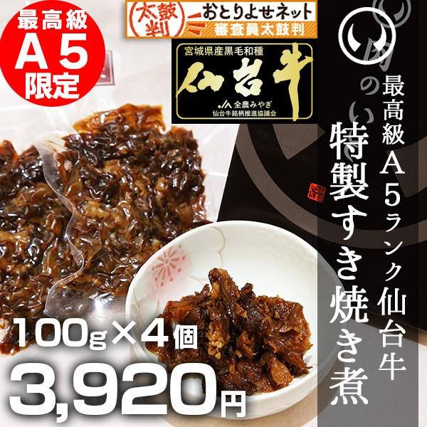 最高級A5ランク仙台牛すき焼き煮100g×4パック 敬老 のしOK