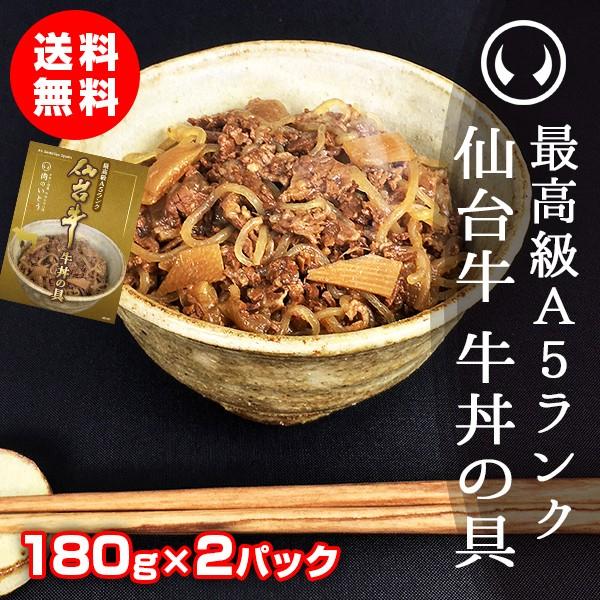 最高級A5ランク仙台牛牛丼の具 180g×2パック【ネコポス】【※ギフト包装不可商品】