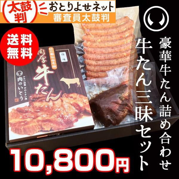 ギフト 牛たん三昧セット(肉厚牛たん塩味&味噌味・牛たんソーセージ(黒胡椒)・牛たんソーセージ(3種)・ロースト牛たん)
