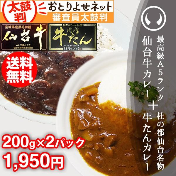 仙台牛カレー+牛たんカレー2個セット【ネコポス】【※ギフト包装不可商品】