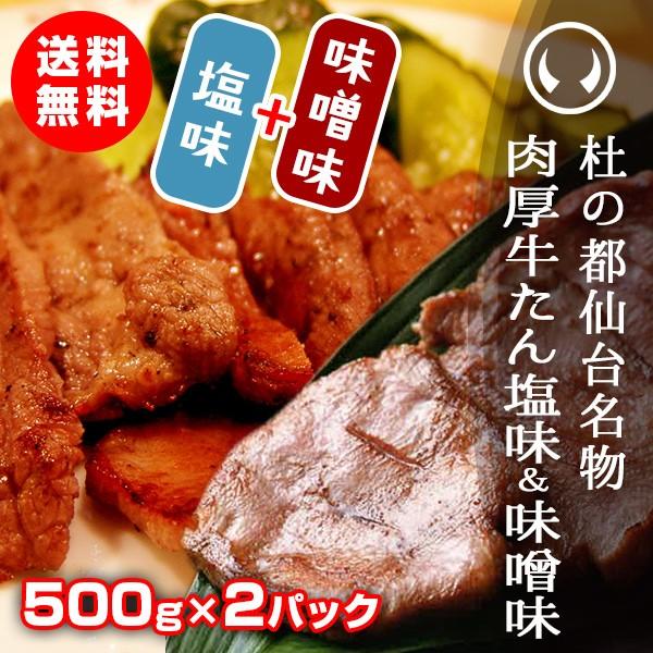 牛たん 送料無料 杜の都仙台名物肉厚牛たん塩味500g&味噌味500g食べ比べセット(各500g) 牛たんの焼き方レシピ付き ギフト お歳暮 お中