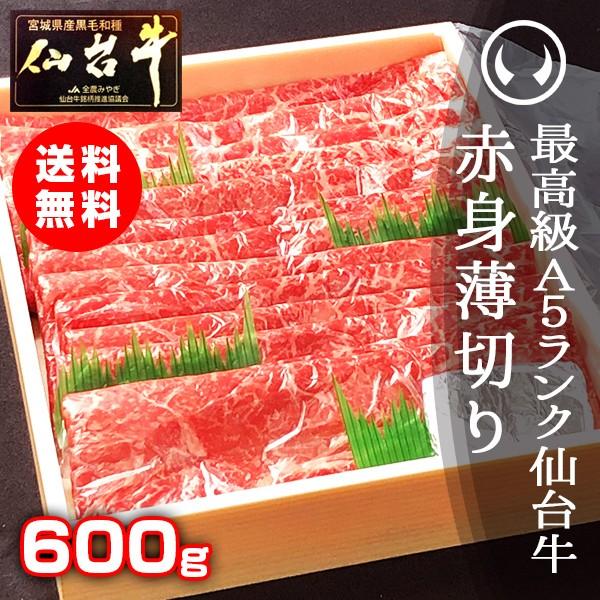 最高級A5ランク仙台牛赤身薄切り600g [すき焼き・しゃぶしゃぶ用 ランプ モモ] のしOK ギフト お歳暮 お中元