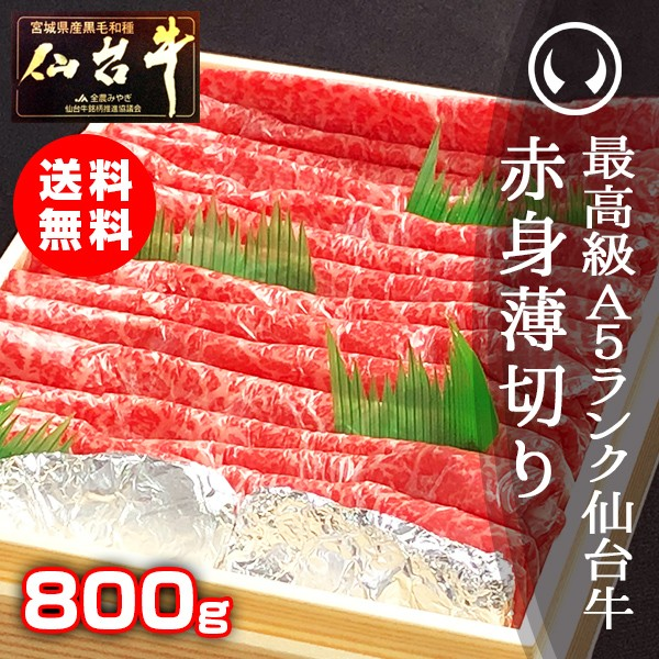 最高級A5ランク仙台牛赤身薄切り800g [すき焼き・しゃぶしゃぶ用 ランプ モモ] のしOK ギフト お歳暮 お中元