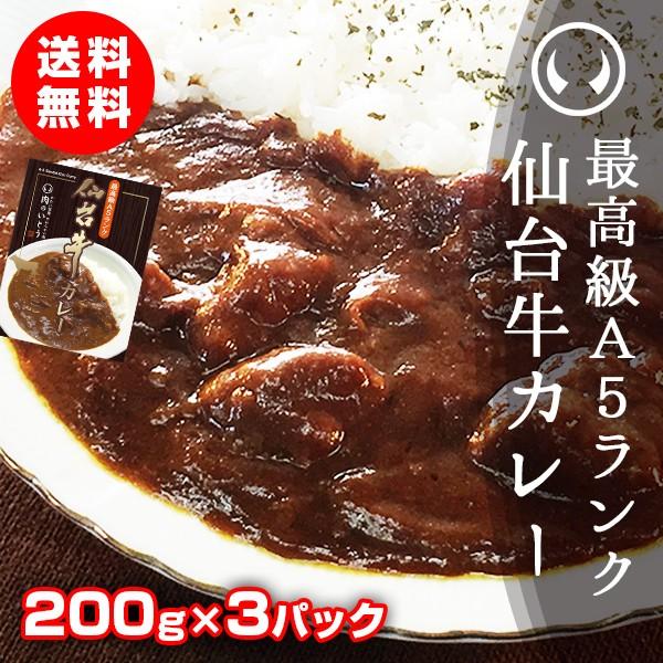 最高級A5ランク仙台牛カレー 200g×3パック【※ギフト包装不可商品】