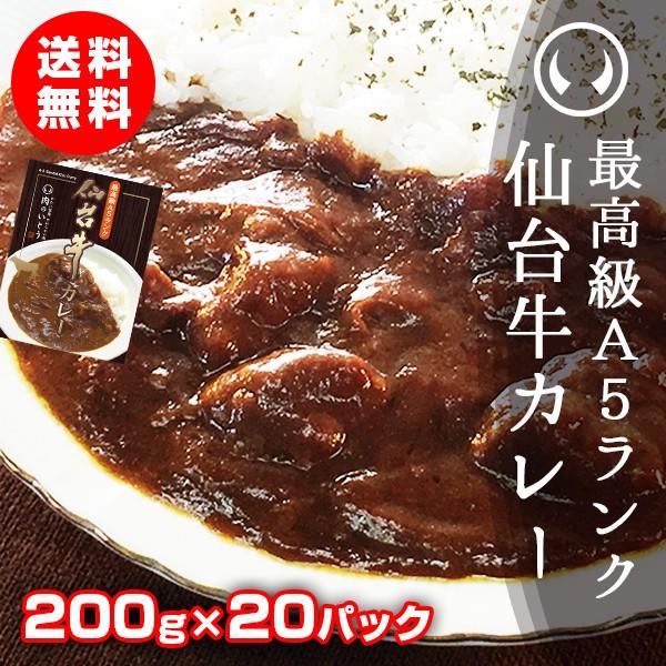 最高級A5ランク仙台牛カレー 200g×20パック【※ギフト包装不可商品】