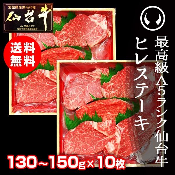牛肉 送料無料 最高級A5ランク仙台牛 ヒレステーキ 130〜150g×10枚 のしOK ギフト お歳暮 お中元