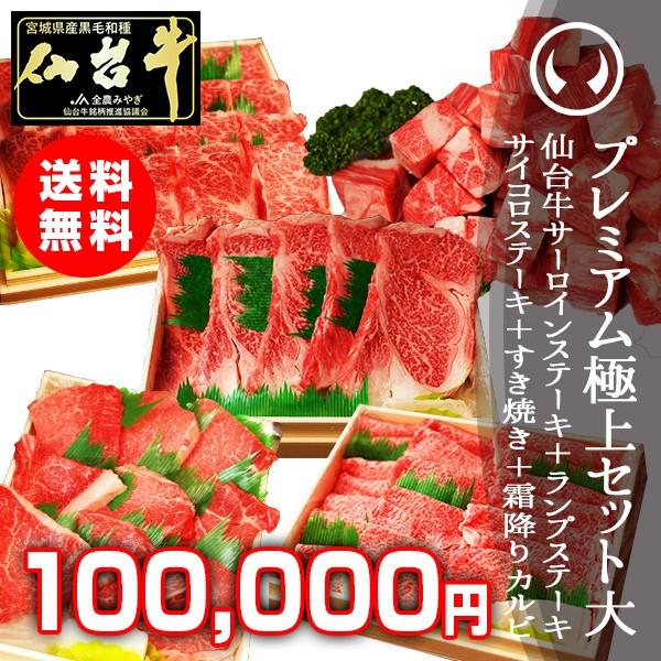 プレミアム極上セット(大)最高級 A5仙台牛サーロイン5枚+ランプ10枚+サイコロ1000g+すき焼き1000g+カルビ1000g