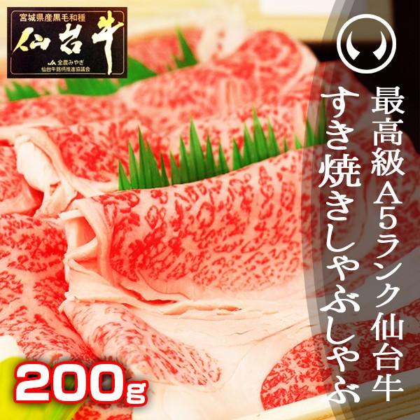 最高級A5ランク仙台牛すき焼き・しゃぶしゃぶ 200g のしOK ギフト お歳暮 お中元