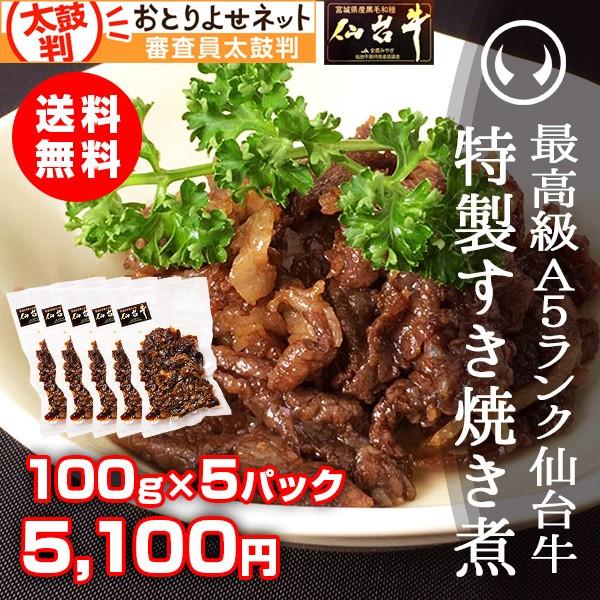 最高級A5ランク仙台牛すき焼き煮100g×5パック 敬老 のしOK