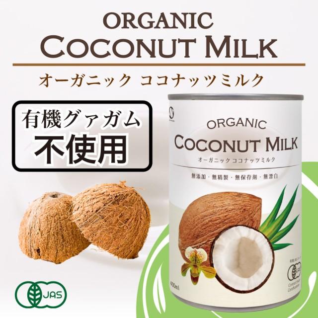 安心の有機JAS認定品!オーガニック ココナッツミルク グァガム不使用タイプ 400ml ココナッツ ミルク オーガニック