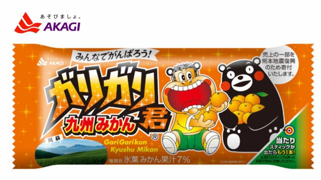 赤城乳業 アイス ガリガリ君九州みかん  32+1入 氷菓