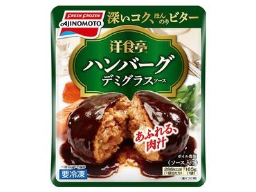 味の素 冷凍食品 洋食亭ジューシーハンバーグ 1袋(165g)12袋入 送料無料(北海道・九州・沖縄は除く)