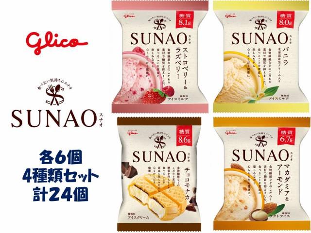 グリコ SUNAO(スナオ)アイス 各6個×4種類セット アソート アイスクリーム