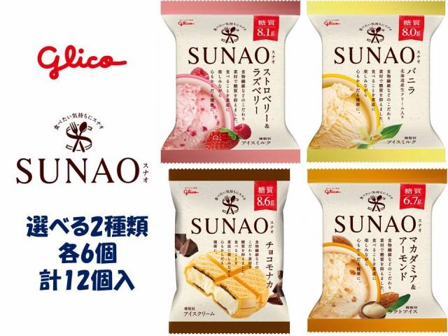 グリコ SUNAO(スナオ)アイス 選べる2種類×各6個 計12個入 アイスクリーム