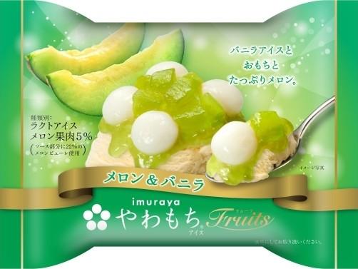 井村屋  やわもちアイス Fruits  メロン&バニラ  18個入 送料無料(北海道、九州、沖縄は除く)