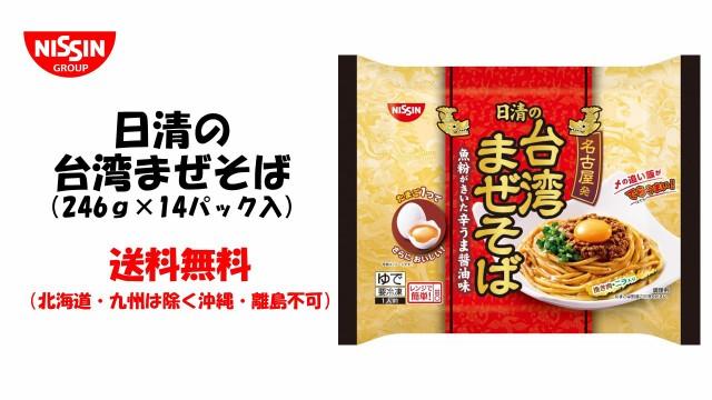 日清食品 日清の台湾まぜそば (1人前264g×14パック入)送料無料(北海道・九州は除く沖縄・離島不可)冷凍食品