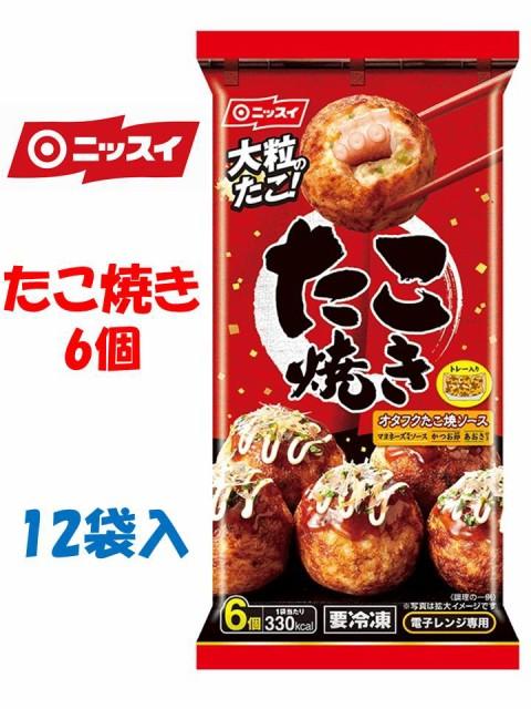 ニッスイ たこ焼き 6個(204g)×12袋入 送料無料(北海道・九州・沖縄・離島は除く)冷凍食品