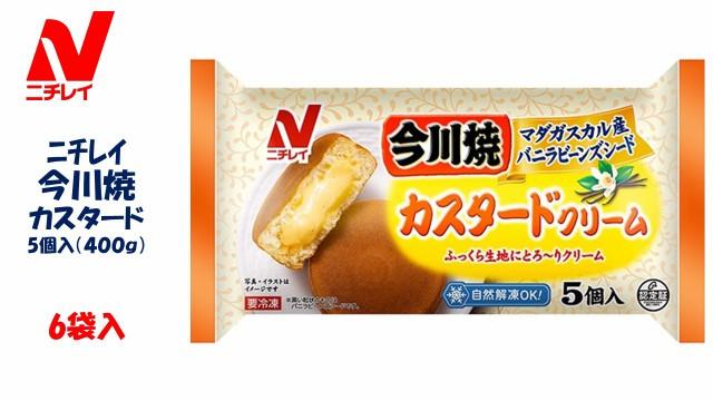 ニチレイ 今川焼(カスタードクリーム) 5個(400g)×6袋入 冷凍食品 おやつ