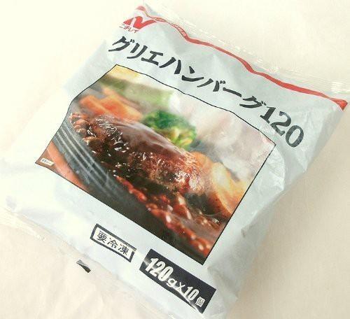 ニチレイ グリエハンバーグ120 (冷凍) 120g×10個入り 送料無料(北海道・九州・沖縄は除く)