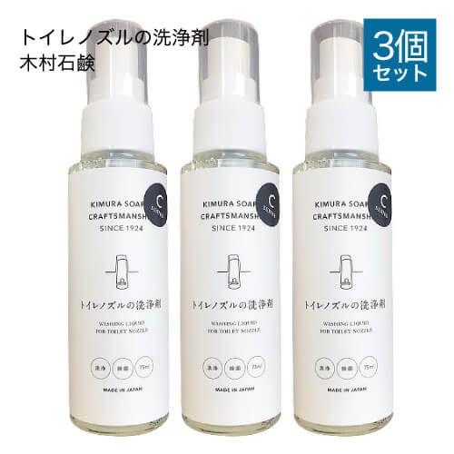 木村石鹸 トイレノズルの洗浄剤 75mL 3個セット エコフレンド クラフトマンシップ CRAFTSMANSHIP トイレ掃除