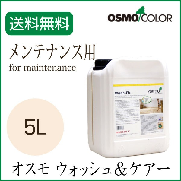オスモ ウォッシュ&ケアー(ウォッシュアンドケアー) 5L