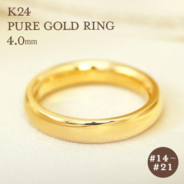 K24 純金 ゴールド リング 4mm 【14〜21号】 指輪 リング 24K 24金 甲丸 ギフト プレゼント 結婚指輪 資産 レディース メンズ ユニセ