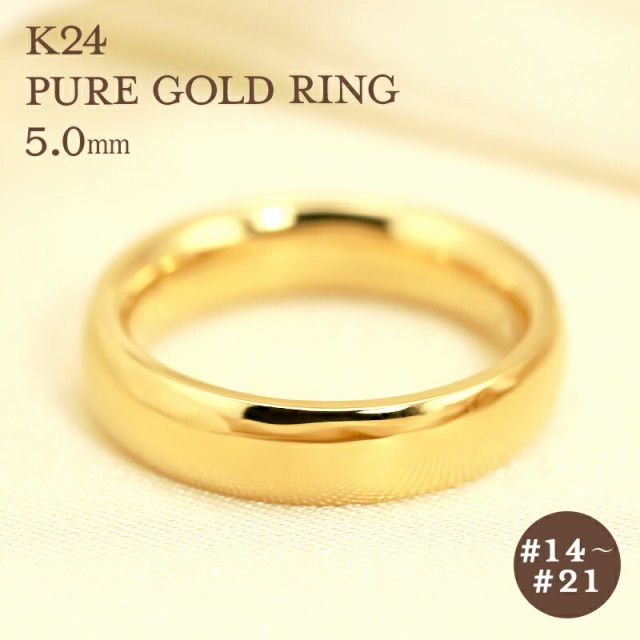 K24 純金 ゴールド リング 5mm 【14〜21号】 指輪 リング 24K 24金 甲丸 ギフト プレゼント 結婚指輪 資産 レディース メンズ ユニセ