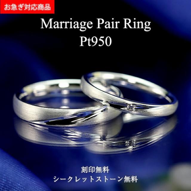 【お急ぎ対応商品】結婚指輪 ペアリング PT950 プラチナ 【ペア価格】 マリッジリング ダイアモンド ダイア メンズリング 指輪 無料刻印