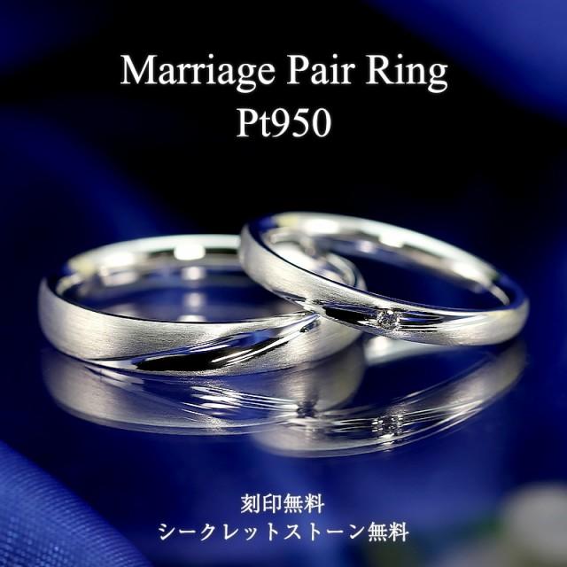 結婚指輪 ペアリング PT950 プラチナ 【ペア価格】 マリッジリング ダイアモンド ダイア メンズリング 指輪 無料刻印 代引手数料無料 シ