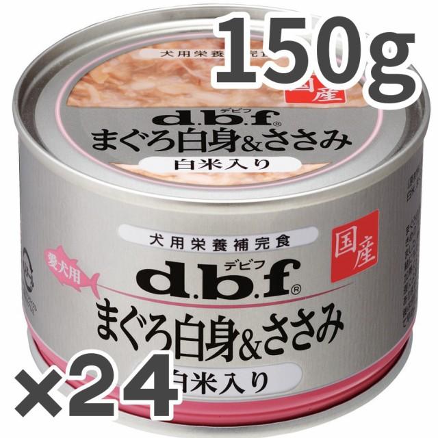 デビフペット マグロ白身 ササミ 白米入り 犬用 150g×24入【送料無料】