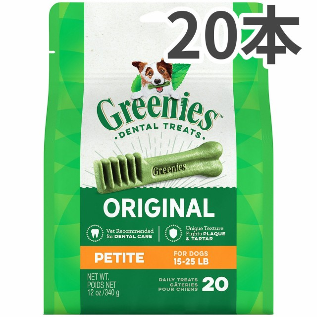 グリニーズ グリニーズガム プチ 成犬用 20本【送料無料】