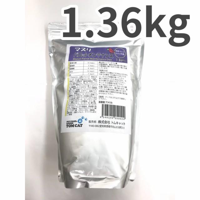 マズリ パロット メンテナンス ダイエット 鳥類用 (リパック) 1.36kg