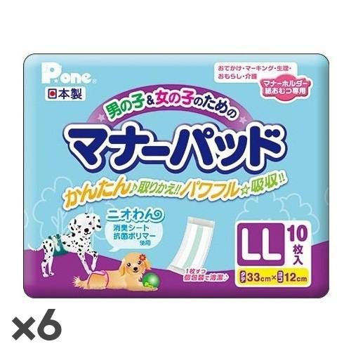 【お取寄せ品】第一衛材 マナーパッドLL 10枚入 10枚入×6入