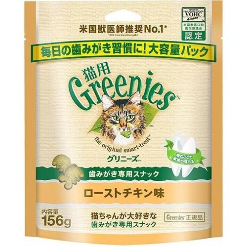 マースジャパン グリニーズ 歯みがきスナック ローストチキン味 猫用 156g