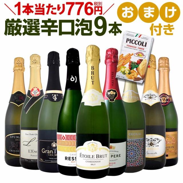 【送料無料】第61弾!1本当たり776円(税別)辛口スパークリングワイン9本セット!グリッシーニのオマケ付き!