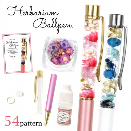 【手作りキット】ハーバリウムペン お好きなペンの色と素材が選べます♪ 作り方説明書付き[ボールペン ハーバリューム ドライフラワー]