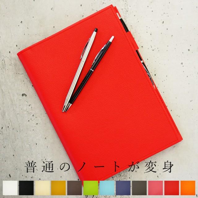 上質な日本製 ノートカバー 手帳カバー「kanon」 名入れ可 刺繍 A5 B5 革 おしゃれ かわいい シンプル コクヨ 無印良品 2冊 リング