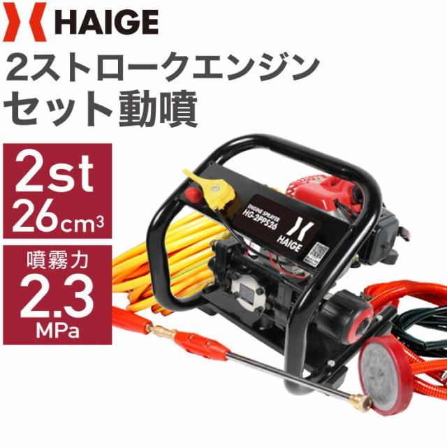 噴霧器 セット動噴 動力噴霧機 据置型 HG-2PPS26
