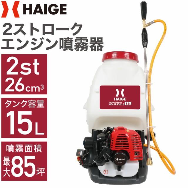 動力噴霧器 15Lタンク 噴霧器 除草剤 ピストンポンプ 2サイクル HG-2PS2615 背負式 噴霧器 セット動噴 防除機 動力噴霧器 2スト