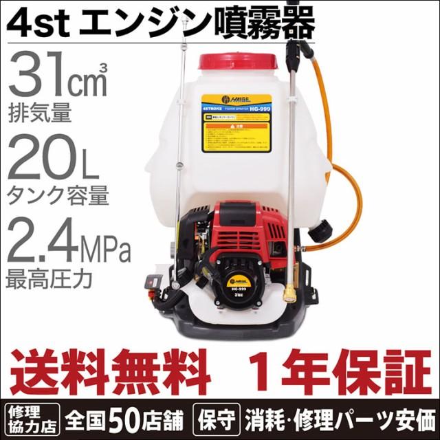エンジン式 噴霧器 背負式 噴霧機 動噴 動力噴霧器 20Lタンク 噴霧器 除草剤 ピストンポンプ 4サイクル HG-999 背負式 噴霧器 セット動