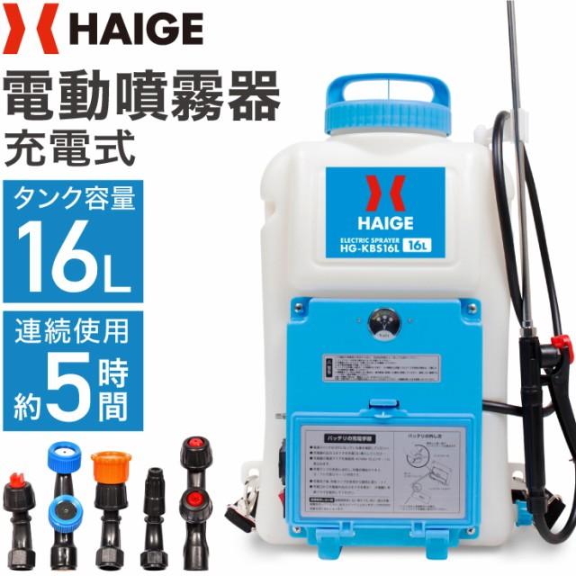 電動噴霧器 充電式 背負い式 バッテリー式 16リットル HG-KBS16L 【 除草剤 防除機 電池より便利 背負い 背負式噴霧器 背負式噴霧機 害虫