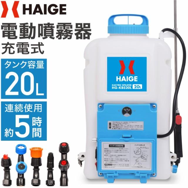 電動噴霧器 充電式 背負い式 バッテリー式 20リットル HG-KBS20L 【 除草剤 防除機 噴霧器 充電 背負い 背負式噴霧器 背負式噴霧機 害虫