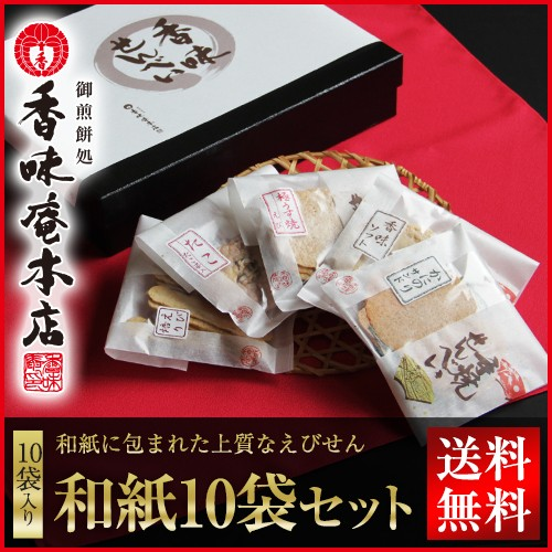 【送料無料】手焼きえびせんべい「和紙10袋セット」お歳暮 / お中元 / ギフト / 贈り物
