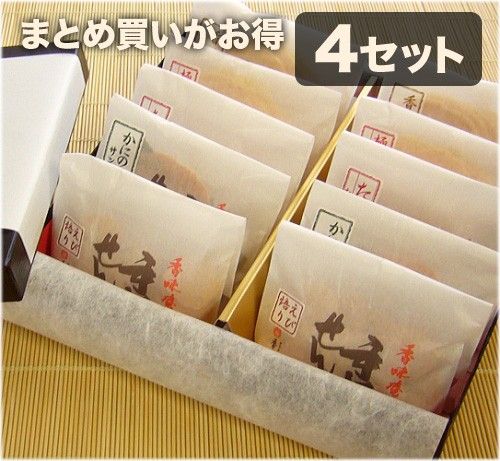 【送料無料】まとめ買い【4セット】手焼きえびせんべい 和紙10袋セット お歳暮 / お中元 / ギフト / 贈り物