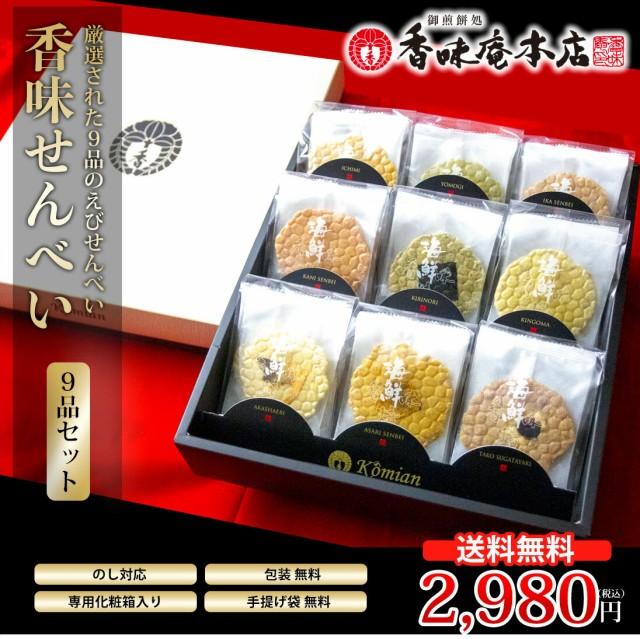 【送料無料】本場えびせんべい「香味えびせん9品セット」お歳暮 / お中元 / ギフト / 贈り物