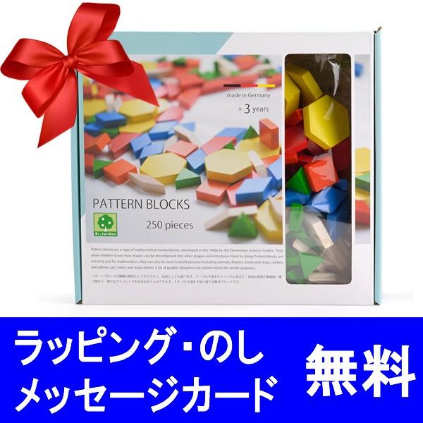 ASパターンブロック(パターンブック付き) 積み木 ブロック/お誕生日 1歳2歳3歳 男(男の子)/お誕生日 1歳2歳3歳 女(女の子)/木のおもち