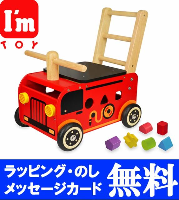 【木のおもちゃ】 【出産祝い 手押し車 乗用玩具 知育玩具 型はめ パズル】 アイムトイ ウォーカー&ライド 消防車 誕生日 1歳 男 女 ギ