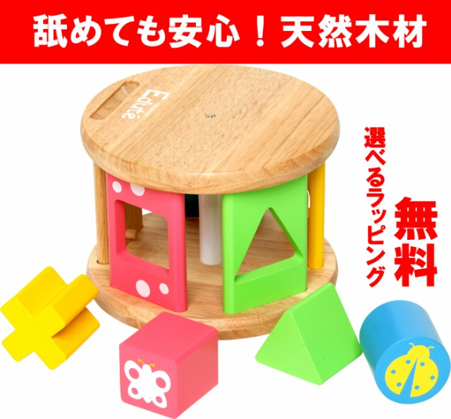 エデュテ 木のおもちゃ KOROKOROパズル (知育玩具 木製 型はめ 出産祝い 1歳 女の子 男の子 積み木 ブロック つみき ギフト 一歳 赤ち
